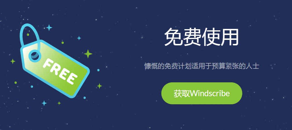 WindscribeVPN无限连接每月10G流量免费套餐